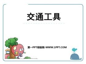《交通工具》PPT教学课件