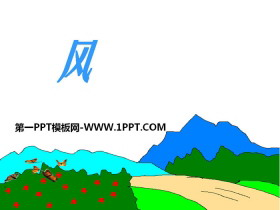 《风》PPT课件tt娱乐官网平台
