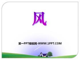《风》PPT免费课件