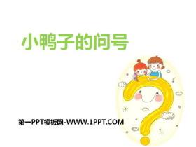 《小鸭子的问号》PPT下载