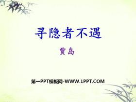 《寻隐者不遇》PPT下载