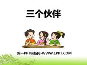 《三个伙伴》PPT