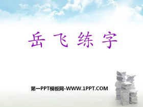 《岳飞练字》PPT