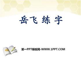 《岳飞练字》PPT下载