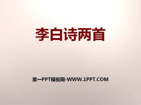 《李白诗两首》PPT