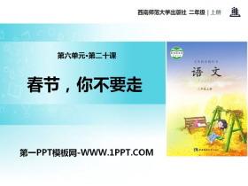 《春节,你不要走》PPT