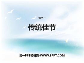 《传统佳节》PPT下载
