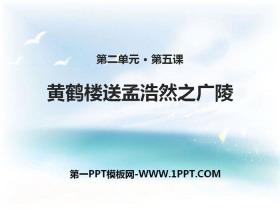 《�S�Q�撬兔虾迫恢��V陵》PPT