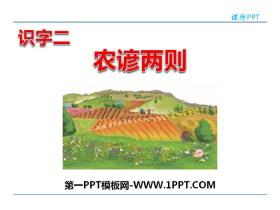 《农谚两则》PPT课件