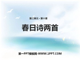 《春日诗两首》PPT