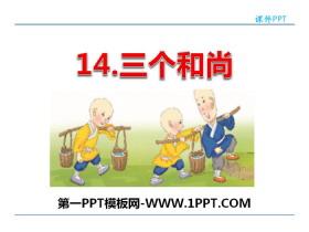 《三个和尚》PPT下载