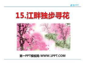 《江畔独步寻花》PPT免费下载