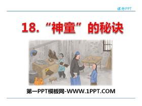 """《""""神童""""的秘诀》PPTtt娱乐官网平台"""