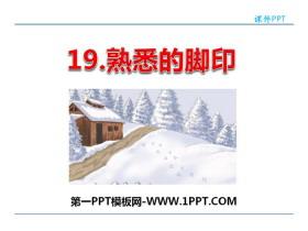 《熟悉的脚印》PPTtt娱乐官网平台