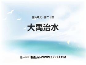 《大禹治水》PPT免费课件