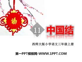 《中国结》PPT下载