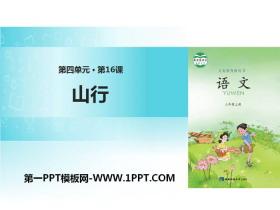 《山行》PPT课件下载