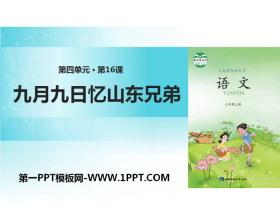 《九月九日忆山东兄弟》PPTtt娱乐官网平台