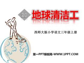 《地球清洁工》PPT下载