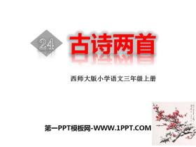 《古诗两首》PPT免费下载