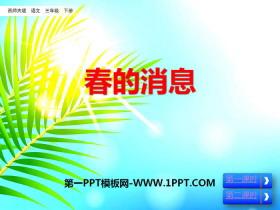《春的消息》PPT