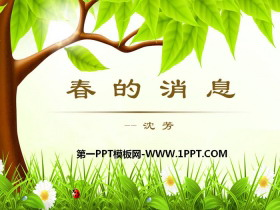 《春的消息》PPTtt娱乐官网平台