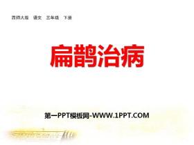 《扁鹊治病》PPT