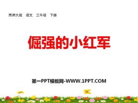 《倔强的小红军》PPT下载