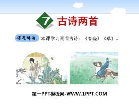 《古诗二首》PPT精品课件