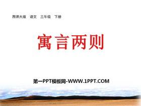 《寓言两则》PPTtt娱乐官网平台