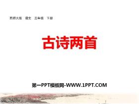 《古诗两首》PPT优秀课件