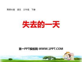 《失去的一天》PPT下载