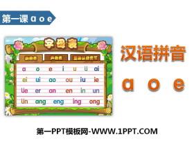 《aoe》汉语拼音PPT