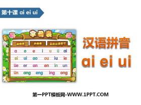 《aieiui》汉语拼音PPT