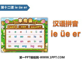 《ieüeer》汉语拼音PPT