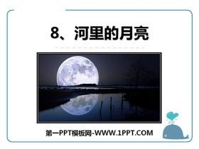 《河里的月亮》PPT