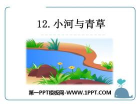 《小河与青草》PPT