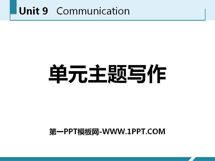 《单元主题写作》Communication PPT