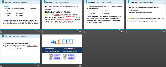 《Get a Good Education》Get ready for the future PPT课件下载