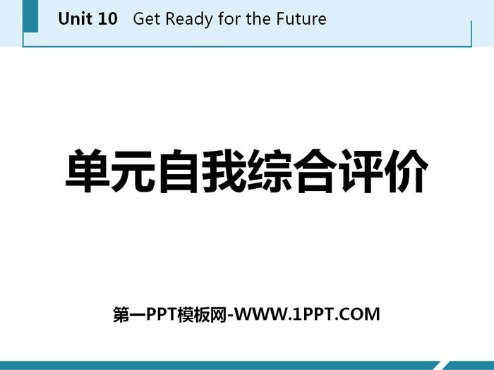 《单元自我综合评价》Get ready for the future PPT