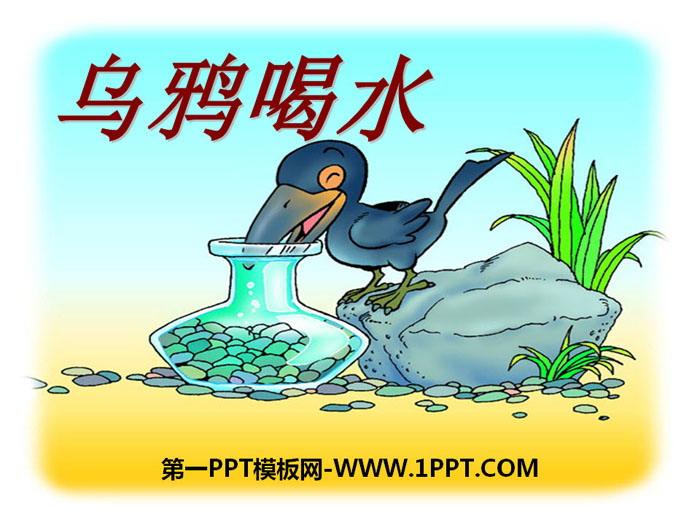 《乌鸦喝水》PPT下载