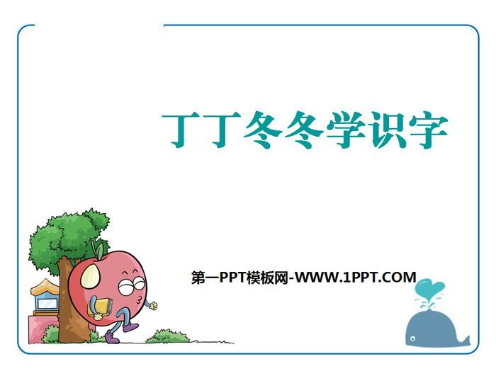 《丁丁冬冬学识字》PPT下载