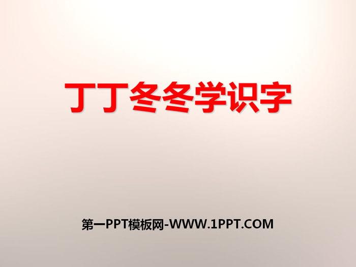 《丁丁冬冬学识字》PPT教学课件