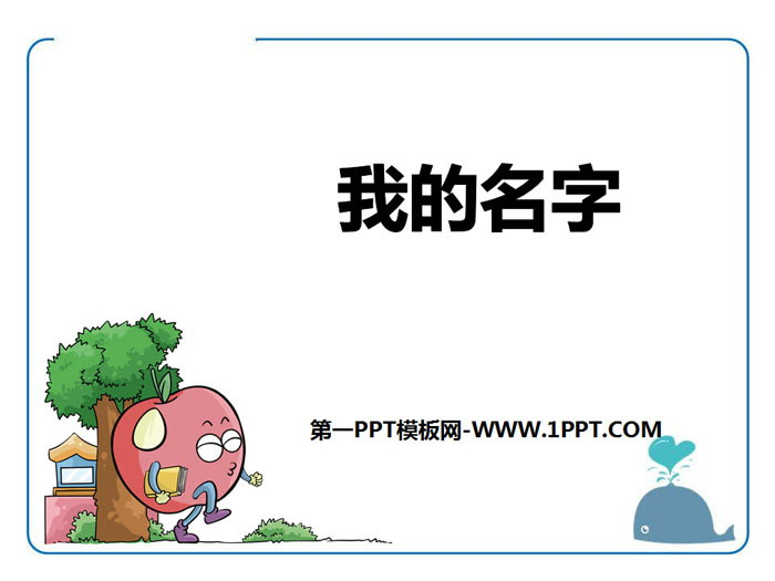 《我的名字》PPT下载