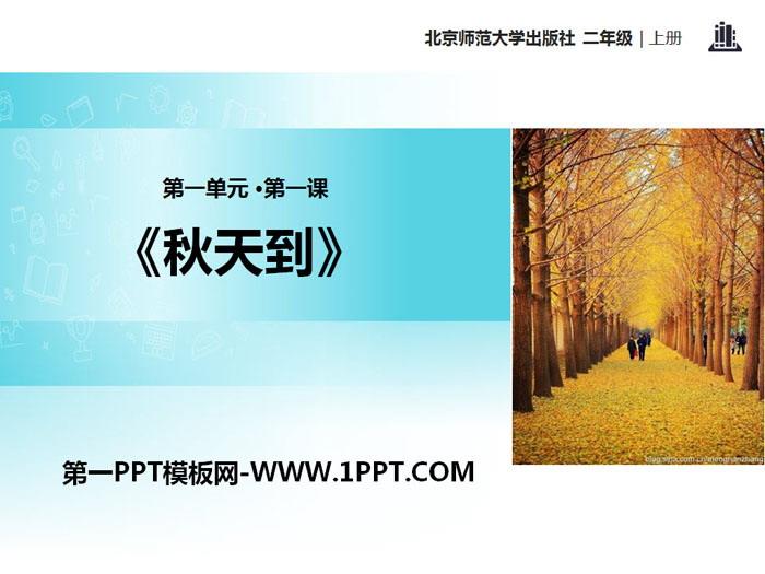秋天到 PPT