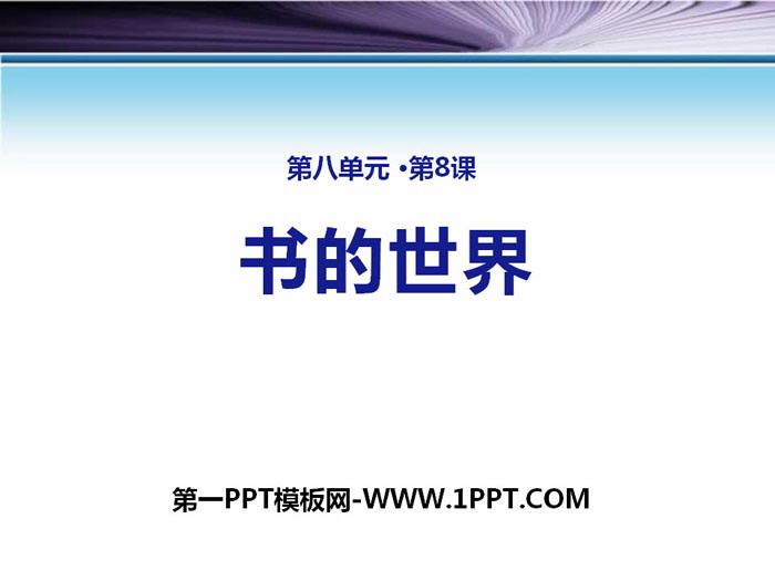 《书的世界》PPT