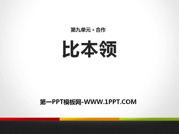 《比本领》PPT
