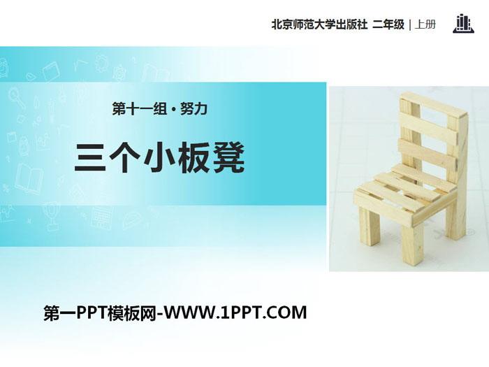 《三个小板凳》PPT