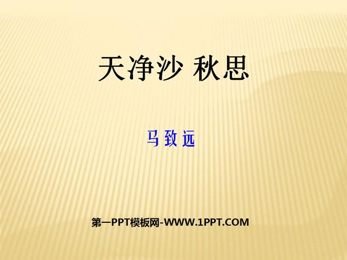 《天净沙·秋思》PPT下载