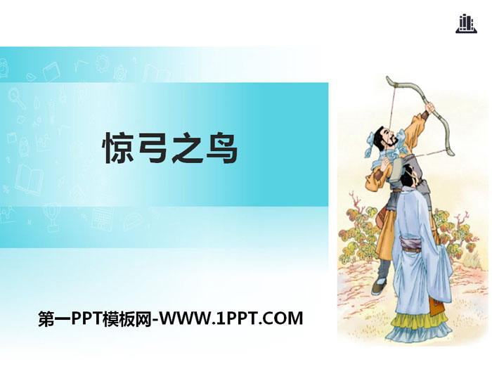 《惊弓之鸟》PPTtt娱乐官网平台